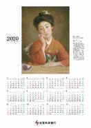 佐賀共栄銀行、岡田三郎助の作品カレンダーに