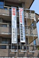東明館高、甲子園初出場で応援幕 基山町役場と基山駅