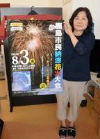 ポスターを手に、来場を呼び掛ける鹿島市観光協会のスタッフ=鹿島市の同協会
