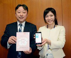 鹿島市が導入した母子健康手帳アプリ=鹿島市役所