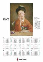 佐賀共栄銀行の来年のカレンダー