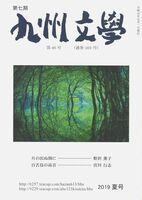 「九州文學2019夏号」表紙