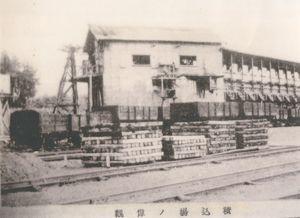 立川炭鉱が操業していた昭和11(1936)年から昭和45(70)年ごろ、大川野駅にあった石炭の積み込み場