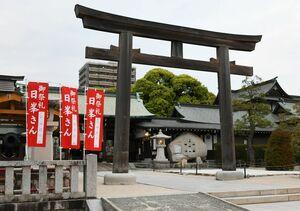 佐嘉神社・松原神社の春祭り「日峯さん」を祝うのぼりが立てられた境内=佐賀市の佐嘉神社