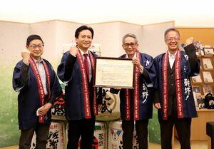 山口祥義知事にGI指定の報告を済ませた県酒造組合の馬場第一郎会長(左から3人目)ら=県庁