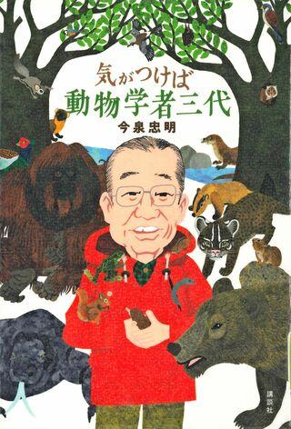 県立図書館のドンどん読書「気がつけば動物学者三代」