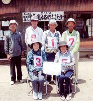 武内各町ゲートボール大会で優勝した大野松チーム