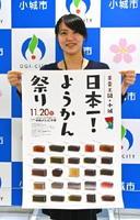 小城羊羹全25店舗の商品を紹介したポスター