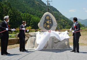 除幕式で、紹介された多良岳樹魂碑=太良町多良