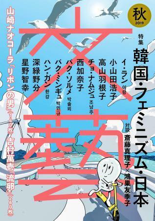 「文芸」17年ぶりの増刷