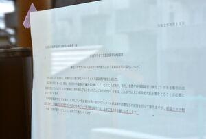 佐賀市の保育園に掲示された家庭内保育を呼び掛ける紙