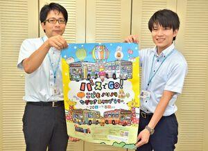 県などが開いている「バスでGO!こどもノリノリなぞときスタンプラリー」のポスター=佐賀県庁