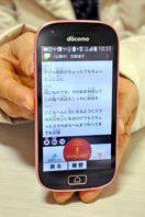 「UDトーク」使い方学ぼう 9日、佐賀市で講習会