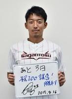 7月2日の甲府戦でJ1通算200試合出場を果たしたGKの権田修一選手