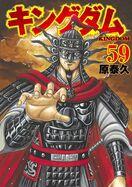 <BOOK>「キングダム」59巻が発売