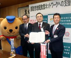 「フードボックス」についての覚書に調印した深沢義彦鳥取市長(中央)ら=15日午後、鳥取市