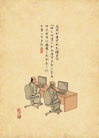 山田全自動さん「浮世絵風」画で人気
