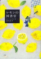 県立図書館のドンどん読書 「レモンの図書室」