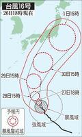 台風16号の5日先予想進路(26日18時現在)