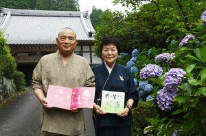 来年3月の結婚50年を記念して詩集を発刊した浄徳寺住職の秋山隆廣さん(左)と妻で書家の房子さん=唐津市相知町横枕