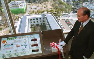 県庁本館に太陽光を利用した発電システムが稼働、スイッチを押す井本知事=平成13年2月16日