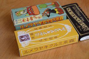 発売当初のミルクキャラメルの箱。現在とほとんど変わらない(伊万里市図書館所蔵)