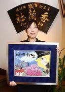 「銀河鉄道999」陶額に 香蘭社、松本零士さんとコラボ