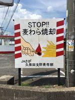 JAさがの青年部が作った、麦わら焼却防止を呼び掛ける看板=佐賀市