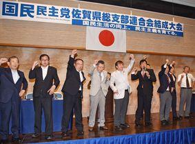 佐賀から野党連携推進 国民民主県連