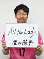 7日17時キックオフの横浜F・マリノス戦「レディースデー~勝利の女神が翼をさずける~」をPRするFW豊田陽平選手