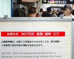 台風10号の接近を受けた山陽新幹線の計画運休を知らせるJR小倉駅の掲示板=14日午前