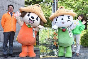九年庵の春の一般公開への来場を呼び掛けるゆるキャラ「くねんワン」、「くねんニャン」と職員=神埼市の神埼市役所