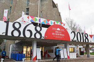 「肥前さが幕末維新博覧会」の開幕に向けて準備が進むメインパビリオン「幕末維新記念館」=佐賀市城内