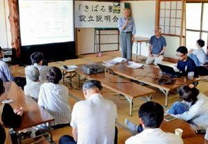 地域の活性化に向けて発足したきばる塾の設立総会=神埼市の城原公民館