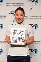 オンライン会見で東京五輪への意気込みを語る女子ケイリン・スプリント代表の小林優香(提供)