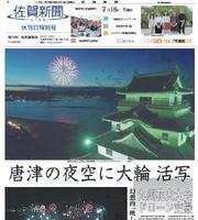 花火大会の空撮映像を掲載している1面の一部。電子新聞上では動画も見られる