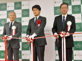 九州FGの証券子会社が開業