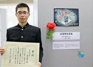 ポスター部門で最高賞の県知事賞を受賞した一ノ瀬堅介さん=佐賀市のアバンセ