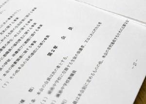 佐賀市内の中学校のPTA会則。会員の項目に入会や退会の規定はない