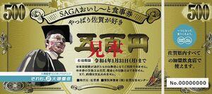 10月1日から販売される「SAGAおいし~と食事券」の見本(県提供)