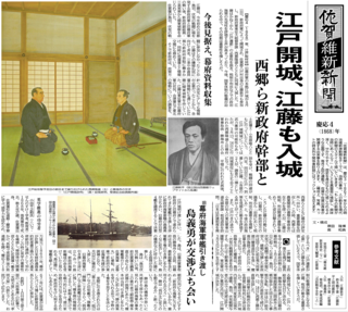 江戸開城、江藤も入城 慶応4(1868)年