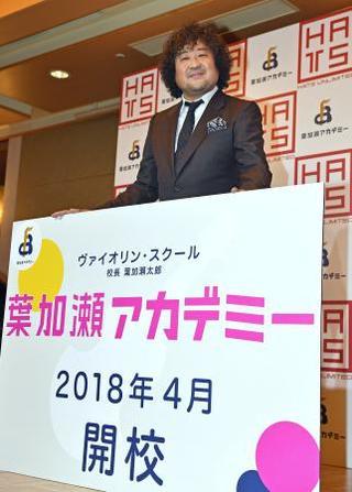 葉加瀬アカデミー来年4月開校へ