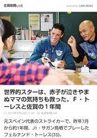 LINEの「佐賀新聞LiVEニュース」に配信した記事「トーレスと佐賀の1年間」