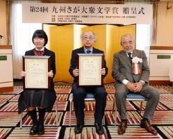 大賞を受賞した石川和男さん(中央)と奨励賞の原口莉緒さん(左)が出席した第24回九州さが大衆文学賞の贈呈式。右は審査委員の北方謙三さん=佐賀市のホテルニューオータニ佐賀