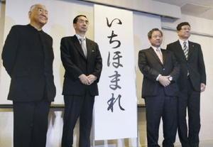 4月中旬、東京都内で開かれた福井県産の新しいコメ「いちほまれ」の名称発表会