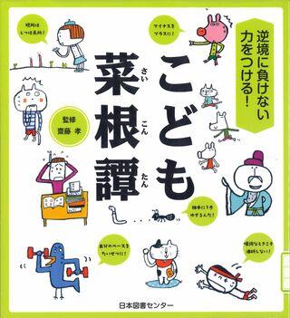県立図書館のドンどん読書 「こども菜根譚(さいこんたん)」