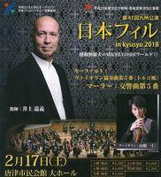 日本フィル唐津公演のチラシの一部
