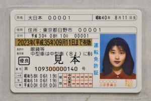 西暦が併記された運転免許証の見本。佐賀県内では4月1日から交付される
