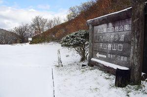 雪で白く染まった天山登山口=5日午前、唐津市厳木町天川