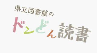 県立図書館のドンどん読書 「絵物語古事記」